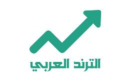 الترند العربي