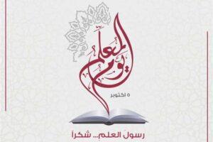 شعار اليوم العالمي للمعلم 2020