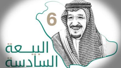 صورة السعوديون يحتفلون بذكرى البيعة السادسة للملك سلمان بن عبدالعزيز