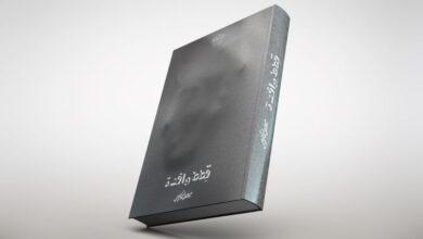 صورة #قطط_وافدة.. كتاب جديد يتناول العلاقة بين الخليجيين والوافدين