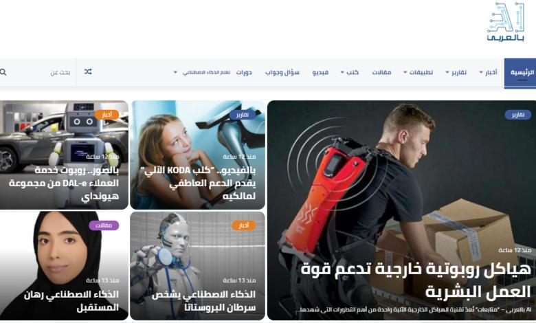 موقع AI بالعربي