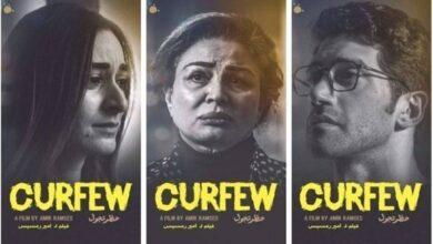 """صورة فيلم """"حظر تجول"""" يتصدر رغم تراجع إيراداته"""
