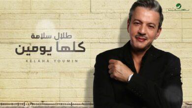 """صورة طلال سلامه يطرح ألبوم """"كلها يومين"""""""