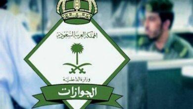 """صورة """"الجوازات"""" السعودية تطلق """"هوية مقيم الرقمية"""" لتسهيل عملية التحقق"""