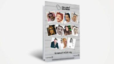 """صورة إصدار جديد يوثق سيرة رواد """"الدراما السعودية"""""""