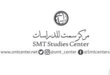 """صورة """"مركز سمت للدراسات"""".. نافذة بحثية لرؤية العالم بعمق"""