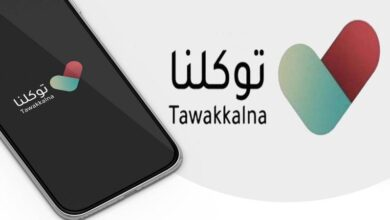 """صورة وزارة الداخلية السعودية تُطلق مشروع الهوية الرقمية عبر تطبيق """"توكلنا"""" بالتعاون مع """"سدايا"""""""