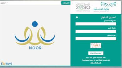 """صورة طريقة التسجيل في نظام """"نور"""" برقم الهوية بالسعودية"""