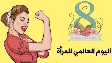 صورة العالم يحتفل باليوم العالمي للمرأة