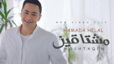 """صورة فيديو.. """"حمادة هلال"""" يطرح أغنيته الجديدة """"مشتاقين"""" بمشاركة 16 نجمًا"""