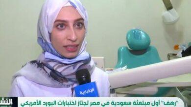 """صورة فيديو.. """"رهف جابر"""" أول مبتعثة سعودية في مصر"""