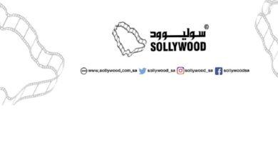 """صورة """"سوليوود"""".. كل ما تود معرفته عن السينما في السعودية"""