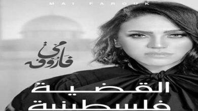"""صورة فيديو.. مي فاروق تطرح أغنية """"القضية فلسطينية"""" بالتعاون مع """"عمرو مصطفى"""""""
