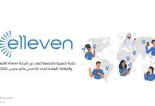 """صورة """"نشرة elleven"""" بوابتك لمعرفة كل ما يخص الاتصال والعلاقات العامة"""