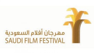 """صورة 57 عملًا يتنافسن في """"مهرجان أفلام السعودية"""""""