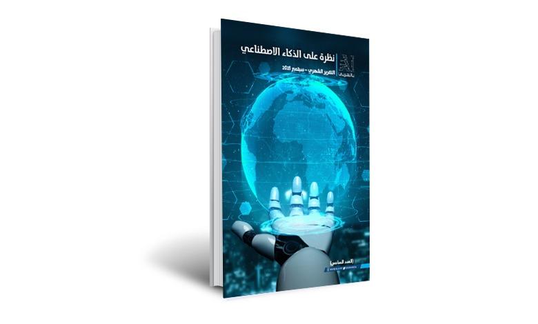 العدد السادس من نشرة AI بالعربي